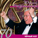 Juriy Saul'skiy-70: Chjornyy kot/Various Artists