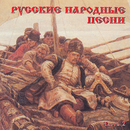 Russkie narodnye pesni, Chast' 2/Various Artists