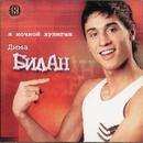 Ya nochnoj huligan/Dima Bilan