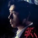 Ge Ren/Andy Hui