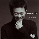 I LOVE YOU ~singles~/河口恭吾