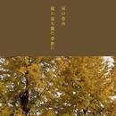 風と落ち葉の季節に/河口恭吾