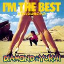I'M THE BEST-世界の女は俺のもの- (+3) [2020 Remaster] [MV3曲付き]/ダイアモンド☆ユカイ