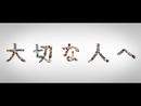 大切な人へ (Short Version)/ソナーポケット