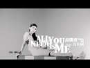 All You Need Is Me (feat. Khalil Fong)/Fiona Sit