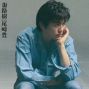 街路樹 (スペシャルエディション) [2009 Remaster]/尾崎 豊