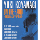 ON THE RADIO (日本語ヴァージョン)/小柳ゆき