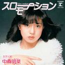 スローモーション (+3) [2014 Remaster]/中森明菜