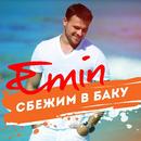 Sbezhim v Baku/EMIN