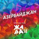 Azerbaydzhan (feat. Artik & Asti, Aleks Malinovskij, Emil Kadyrov, Glyuk'oZa, Aleksandr Panajotov, Timur Rodrigez, Bahh Tee)/EMIN