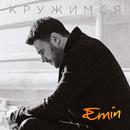 Kruzhimsja/EMIN