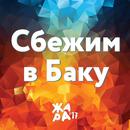 Sbezhim v Baku (Zhara'17)/EMIN