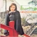 私の十二曲/日本抒情歌集/小柳ルミ子
