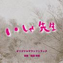 映画「いしゃ先生」オリジナルサウンドトラック/佐藤和郎