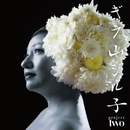 ギラ・ジルカ/ギラ山ジル子 project two/ギラ・ジルカ(Geila Zilkha)