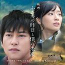 映画「ふたつの昨日と僕の未来」オリジナル・サウンドトラック/佐藤和郎