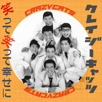 笑って笑って幸せに(幻のレコード・ヴァージョン)/クレイジーキャッツ