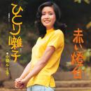 """ひとり囃子 -""""祇園祭""""より-/小柳ルミ子"""
