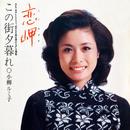 恋岬/小柳ルミ子