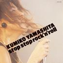 stop stop rock'n'roll(LIVE ALBUM)/山下久美子
