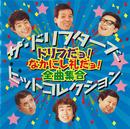 ザ・ドリフターズ ヒットコレクション~ドリフだヨ!なかにし礼だヨ!全曲集合~/ザ・ドリフターズ