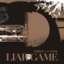 LIAR GAME オリジナル・サウンドトラック/中田ヤスタカ(capsule)