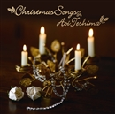 Christmas Songs/手嶌 葵