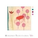 HIROKO TANIYAMA '70s/谷山浩子