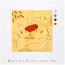 HIROKO TANIYAMA '80s/谷山浩子