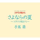 さよならの夏~コクリコ坂から~/手嶌 葵