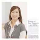四季の祈り/「冬」編/岡村 孝子