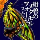 紺碧のメタモルフォーゼ/スムルース