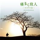 種まく旅人~みのりの茶~ オリジナル・サウンドトラック/V.A.