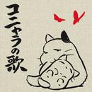 コニャラの歌/矢野顕子