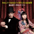 ROLLY&谷山浩子のからくり人形楽団/谷山浩子 x ROLLY ( THE 卍 )
