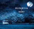 同じ月を見ている/谷山浩子