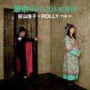 暴虐のからくり人形楽団/谷山浩子 x ROLLY ( THE 卍 )