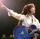 歌旅 -中島みゆきコンサート・ツアー2007-/中島みゆき