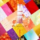 十二単 ~Singles 4~/中島みゆき