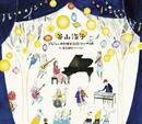 デビュー40周年記念コンサート at 東京国際フォーラム/谷山浩子