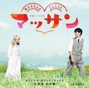 連続テレビ小説「マッサン」オリジナル・サウンドトラック2 ―北海道・余市編―/富貴 晴美