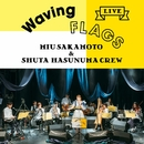 "LIVE ""Waving Flags"" <24bit/96kHz>/坂本美雨"
