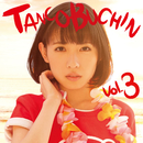 TANCOBUCHIN vol.3 TYPE-B/たんこぶちん