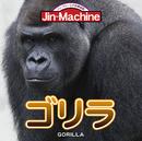 ゴリラ【ニシローランドゴリラ盤】/Jin-Machine