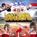全日本おもしろ選手権 タイツA/Jin-Machine