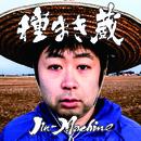 種まき蔵「松コース」(初回生産限定盤)/Jin-Machine