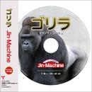 ゴリラ【マウンテンゴリラ盤】/Jin-Machine