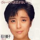ヴィーナスは泣かない/石川優子