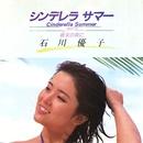 シンデレラ サマー/石川優子