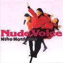 Nude Voice + 2/森川美穂
